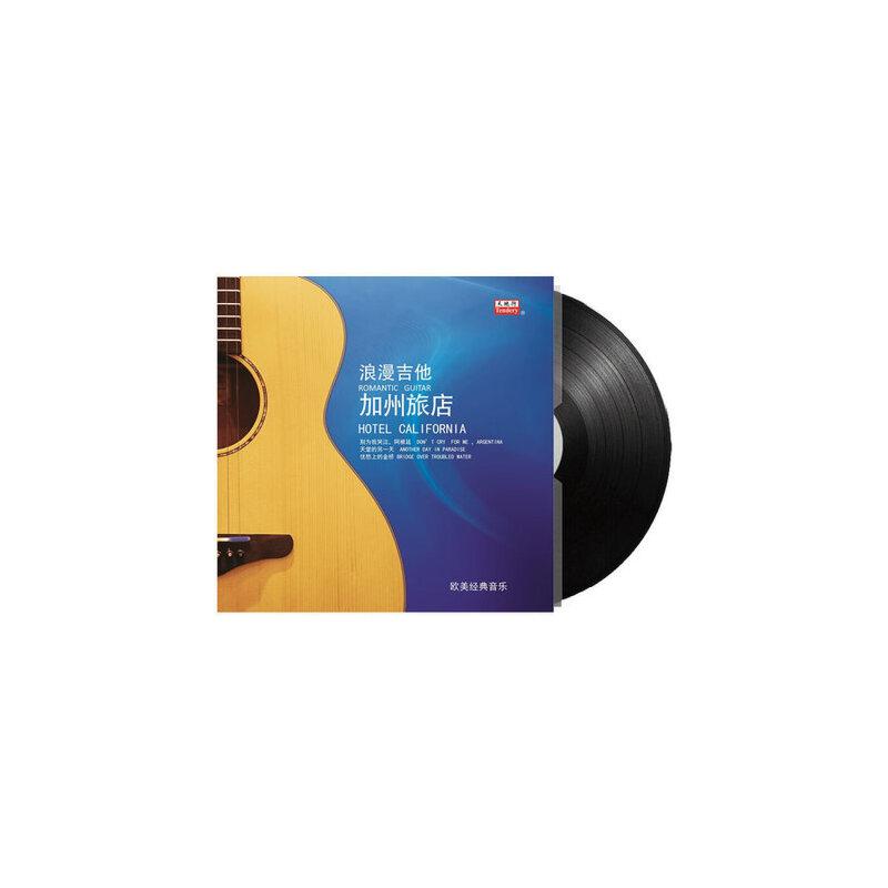 浪漫吉他 加州旅店 欧美经典音乐LP黑胶唱片 留声机专用12寸碟片 浪漫吉他 加州旅店