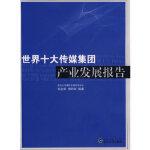 世界十大传媒集团产业发展报告,武汉大学媒体发展研究中心,张金海,梅明丽,武汉大学出版社9787307059023