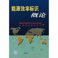 能源效率标识概论 9787506626491 中国标准出版社 中国标准研究中心