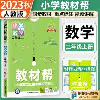 教材帮二年级上册数学人教版同步教材解读 2021秋新版