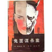 鬼面谋杀案( 无 )高木彬光群众出版社 【正版旧书,品质无忧】
