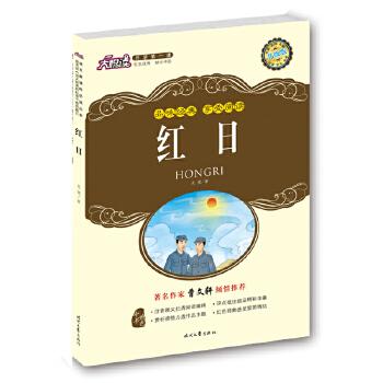 红日 大悦读(著名作家曹文轩倾情推荐)