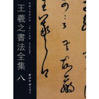 王羲之书法全集8 王羲之字帖 行书字帖 临摹欣赏 西泠印社出版社