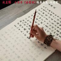 赵孟�\行书《赤壁赋》临摹宣纸 书法字帖描红心经书法小楷