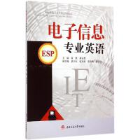 电子信息专业英语 黄燕,秦安碧 主编