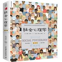 社会心理学(第11版) (美) 戴维・迈尔斯(David Myers)著,侯玉波, 978