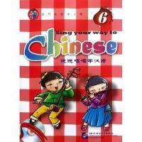 说说唱唱学汉语(6)(含1CD) 编者:龙嘉|绘画:传奇年代