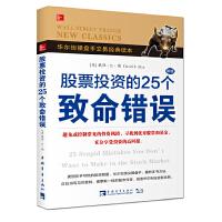 封面有磨痕-XX-股票投资的25个致命错误(新版) (美)戴维E.瑞 9787500675686 中国青年出版社 枫林