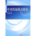 中国发展模式研究 徐贵相 著 人民出版社【正版书籍,品质保障,售后无忧】