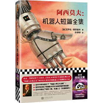 """阿西莫夫:机器人短篇全集 """"现代机器人科幻小说之父""""阿西莫夫机器人短篇小说典藏集!""""机器人学三大法则""""的起源!《银河帝国》系列必读前传!中文简体版震撼上市.读客熊猫君出品"""