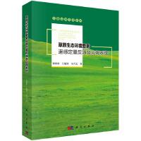 草原生态环境要素遥感定量反演及应用系统