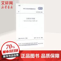 公园设计规范:GB 51192-2016 中华人民共和国住房和城乡建设部,中华人民共和国国家质量监督检验检疫总局 联合