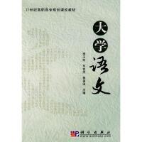 大学语文 李玉明,刘