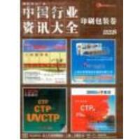 2008中国行业资讯大全(印刷包装卷)