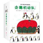 企鹅机动队(共11册)