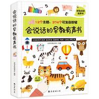 会说话的早教有声书 点读发声书 0-1-2-3-6岁幼儿早教书籍 婴儿启蒙绘本会出声的宝宝看图学说话识物古诗词发音玩具