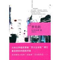 【新书店正版】梦见街,(日)宫本辉,林皎碧,新世界出版社9787510422485