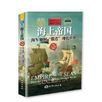 海上帝国(海军如何锻造现代世界第2版海上力量)(精) 正版 ( 英 ) 布莱恩・莱弗里 (Brian Lav 9787