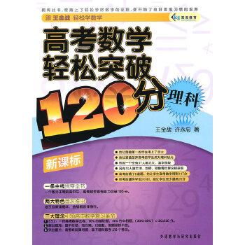 """高考数学轻松突破120分(理科)——""""高考战神""""王金战学习揭秘,轻松获高分助你大过关,数学可以这样学!"""