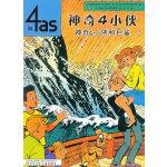 神奇4小侠――神奇4小侠和巨鲨
