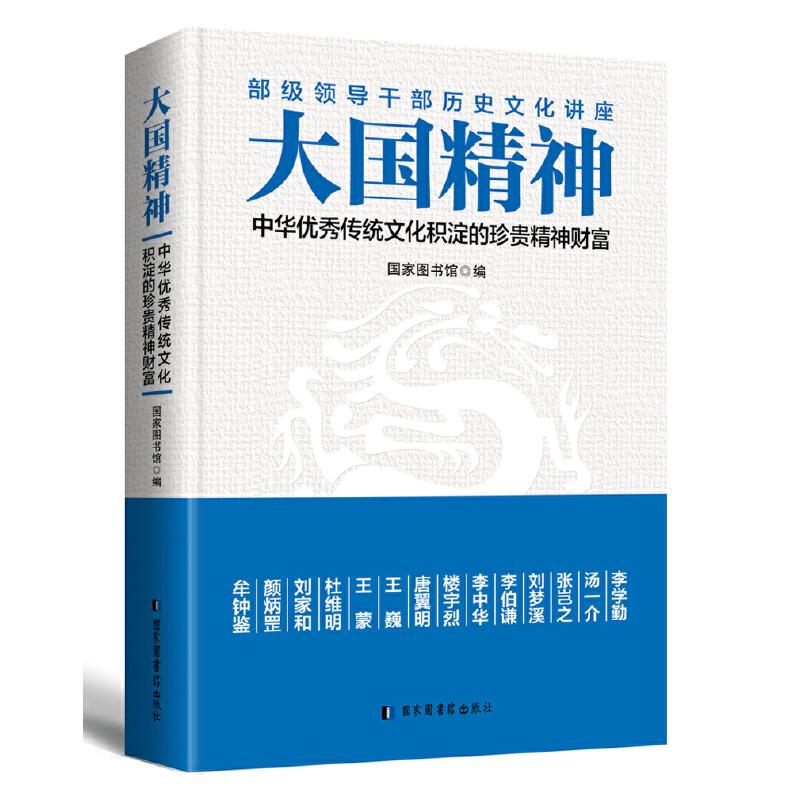 """大国精神:中华优秀传统文化积淀的珍贵精神财富学习贯彻党的十九大精神和新时代中国特色社会主义思想的重要辅导读物,""""部级领导干部历史文化讲座""""15周年精华版。"""