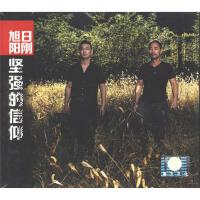 旭日阳刚-坚强的信仰CD( 货号:779850096)