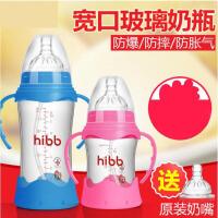 浩一贝贝玻璃奶瓶 宽口径防摔硅胶吸管防胀气新生儿宝宝婴儿用品