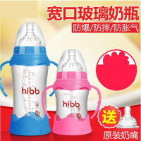 玻璃奶瓶 宽口径防摔硅胶吸管防胀气新生儿宝宝婴儿用品