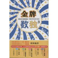 金牌数独 (3) 浙江少年儿童出版社