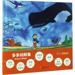 多多的鲸鱼 (美)葆拉・克拉思(Paula Kluth),(美)帕特里克・施瓦茨(Patrick Schwarz) 著