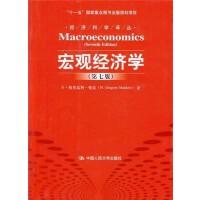 【旧书二手书8成新包邮】宏观经济学(第七版) N・格里高利・曼昆(N. Gregory Mankiw)著 中国人民大学