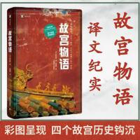 故宫物语 上海世纪出版股份有限公司译文出版社