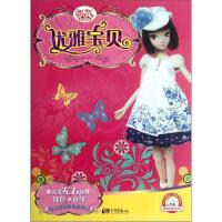 小白兔幼儿精品系列 可儿娃娃涂色连线书:优雅宝贝