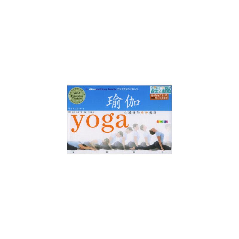 【旧书二手书9成新】你随身的瑜伽教练(随书赠送价值15元的皮尔瑜伽伸展带) (英)拉克,陈敏,叶秀敏 9787505719897 中国友谊出版公司