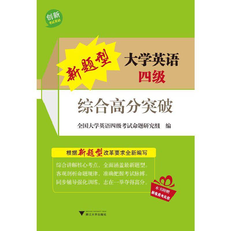 新题型大学英语四级综合高分突破(大学英语四、六级辅导丛书)
