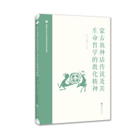 蒙古族神话传说及其生命哲学的教化精神