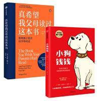 小狗钱钱+真希望我父母读过这本书[精选套装]