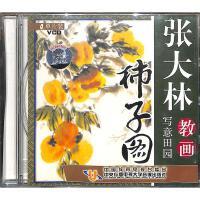 张大林教画写意田园-柿子图VCD( 货号:2000013899705)