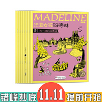 法国女孩玛德琳 全10册 大师绘本 不一样的玛德琳 玛德琳的救命狗 寻找珍妮芙 捣蛋鬼派皮淘 猫咪,对不 路德维格贝梅尔曼斯