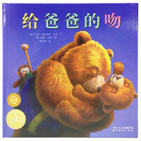 平装 给爸爸的吻 宝宝幼儿童绘本故事书3-6周岁国外获奖幼儿园硬皮壳精装0-3-6-7岁大本硬壳精装版字少图多的一年级
