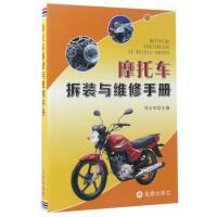 摩托车拆装与维修手册 刘文举 金盾出版社 9787518612260