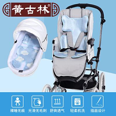 黄古林婴儿推车凉席儿童夏季透气手推车座椅多用宝宝童车凉席子垫 中华老字号 冰丝透气 凉而不冰