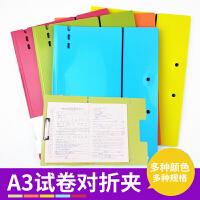A3对折试卷夹学生带绑带资料夹办公文件单强夹考试卷纸整理夹A3文件夹
