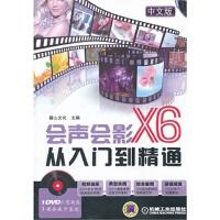 【旧书二手书8成新】中文版会声会影X6从入门到精通 麓山文化 机械工业出版社 9787111423