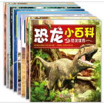 少儿恐龙小百科全套8册彩图注音版 恐龙历险记3-6岁小学生7-10岁 幼儿童科普世界读物图书恐龙大百科一二年级课外书阅
