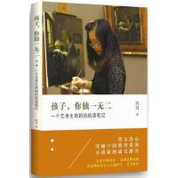 【正版全新直发】孩子,你:一个艺考生妈陪读笔记 陈瑶 北京十月文艺出版社9787530213391