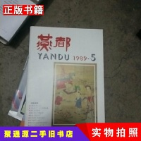 【二手9成新】燕都(19895)不详不详9788773428887