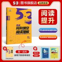 曲一线官方正品 2022版53英语完形填空与阅读理解150+50篇高一新高考适用 5年中考3年模拟2合1组合训练高中英语
