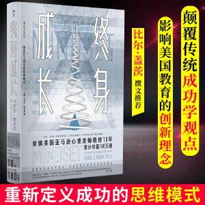 终身成长:重新定义成功的思维模式(全新修订版) 心理类畅销书籍