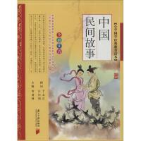 中国民间故事(全彩注音) 广东南方日报出版社